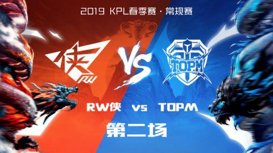 【常规赛】RW侠 vs TOPM 第二局-04.17