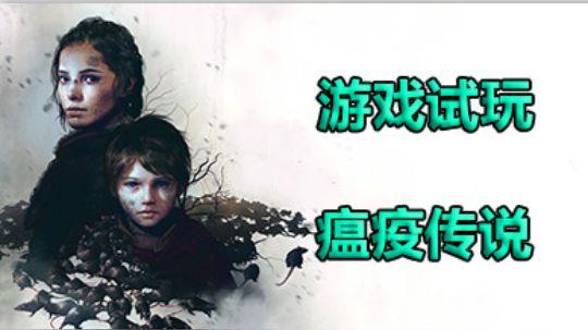 【试玩】瘟疫传说:无罪 官方游戏试玩演练