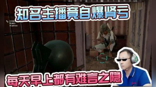绝地求生QQQ:知名主播竟自爆肾亏已久,痛饮中药恢复男儿本色