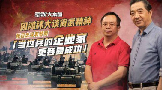 周鸿祎大谈尚武精神 张召忠深表赞同:当过兵的企业家更容易成功