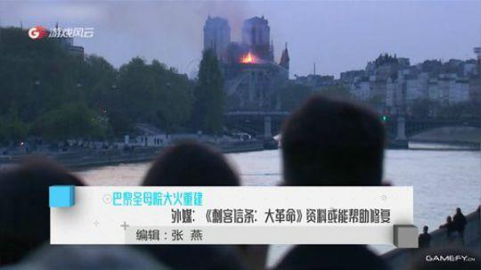 巴黎圣母院大火重建  外媒《刺客信条 大革命》资料或能帮助修
