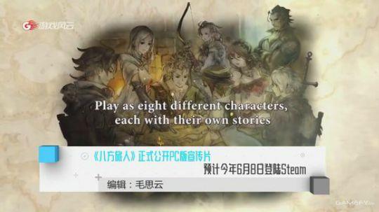 《八方旅人》正式公开PC版宣传片 预计今年6月8日登陆Ste