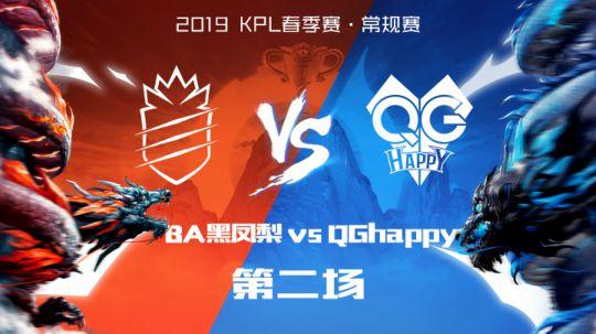【常规赛】BA黑凤梨 vs QGhappy 第二局-4.18