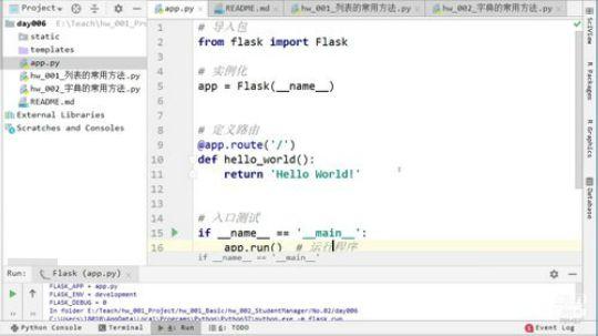 Python001班2期day006