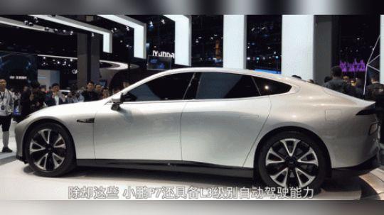 【2019上海车展】小鹏P7正式发布