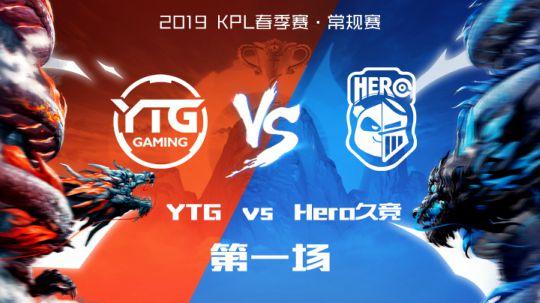 【常规赛】YTG vs Hero久竞 第一局-4.18