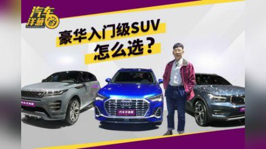 豪华品牌入门SUV怎么选?它居然是该级别的胜者!