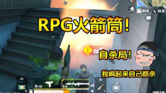 刺激战场:僵尸模式新武器RPG火箭筒,炮轰僵尸还会被反噬!