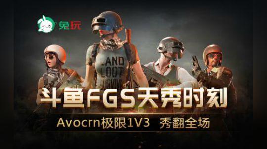 兔玩FGS天秀时刻:Avocrn极限1V3 秀翻全场