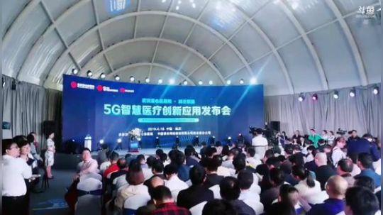 5G来了! 5G智慧医疗创新应用行业发布 2019-04-18 14点场