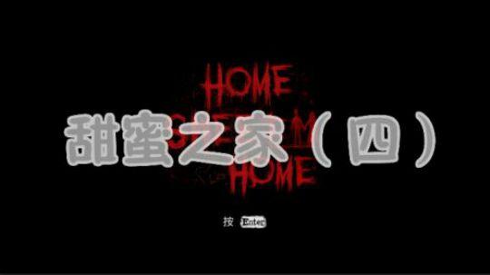 甜蜜之家4(最终)-汪团长