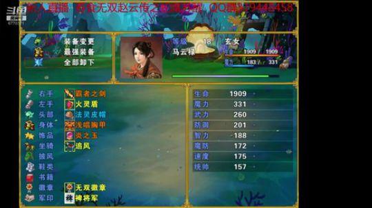 吞食无双赵云传之蛇魔苏醒(英雄出常山3)攻略视频