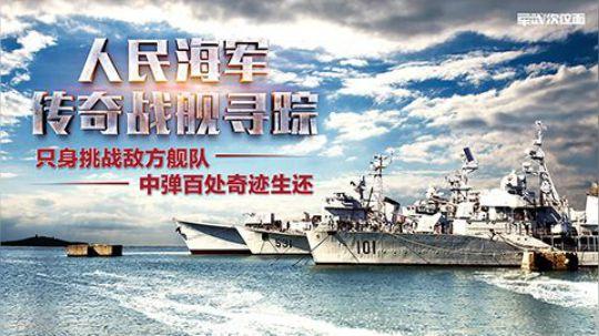 我国首艘改装反舰导弹的驱逐舰 曾与美国军舰实弹对峙8昼夜