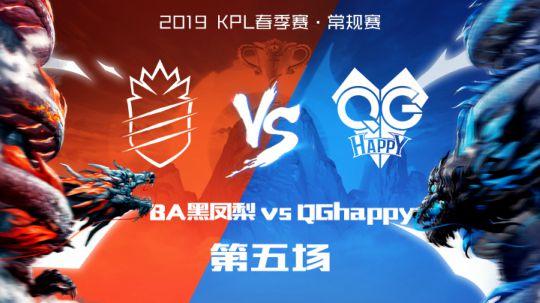 【常规赛】BA黑凤梨 vs QGhappy 第五局-4.18