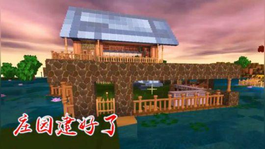 迷你世界32:墨渊花了几天时间,修好庄园,准备邀请小叶来参观