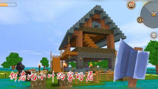 迷你世界31:我的新房子建好了,看起来比小叶的家要高大上