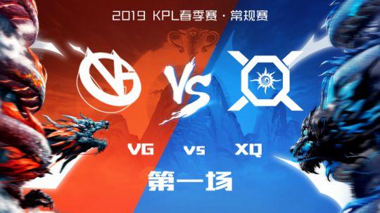 【常规赛】VG vs XQ 第一场-4.19