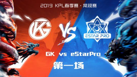 【常规赛】GK vs eStar 第一场-4.20