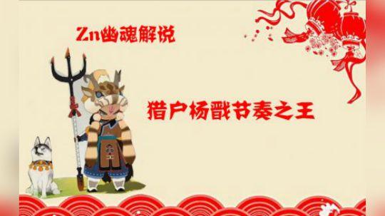 闹闹天宫 Zn幽魂解说 猎户莫日根杨戬节奏之王