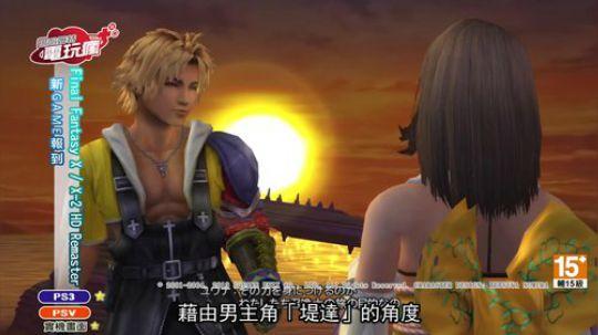 《最终幻想X-2高清Remaster》已经上市