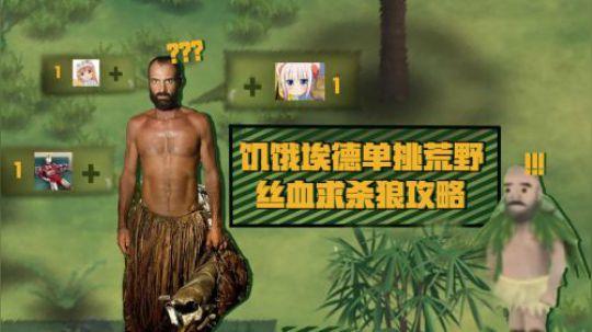 饥饿埃德单挑荒野,丝血求杀狼攻略!