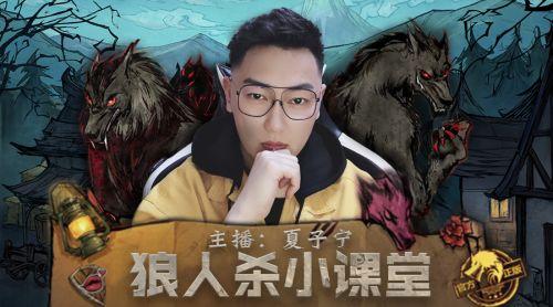 《狼人杀小讲堂》日常秀秀乐2