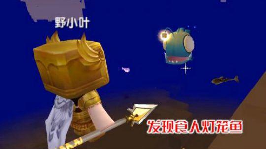 """迷你世界36:我和小叶在深海中探险,发现了许多食人""""灯笼鱼"""""""