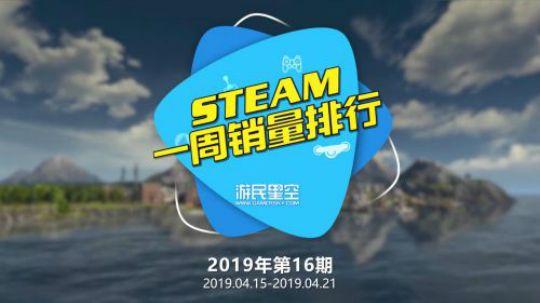 2019第十六周Steam销量榜:《雨中冒险2》再度登顶