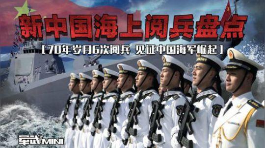 海军70年岁月中的6次大阅兵 盘点下中国现代海军的崛起之路