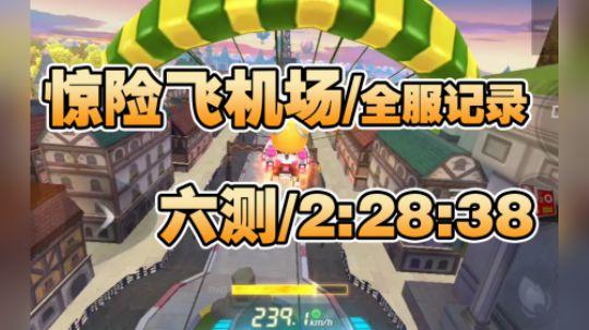 【手游】惊险飞机场-2.28.38-蔷薇棉花糖