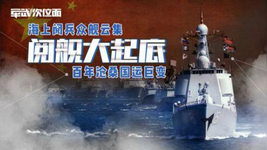 超过800艘军舰秘密接受检阅 历史上最大规模阅兵发生在诺曼底