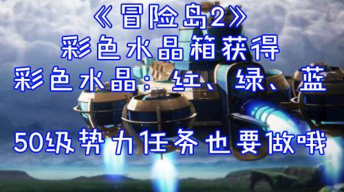 《冒险岛2》彩色水晶获得及50级势力任务说明