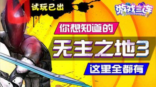 【游戏三连】无主之地3最新试玩视频释出,你想知道的这里都有!