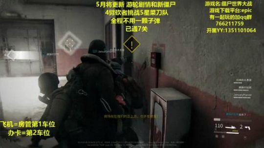 4人劈砍不用一颗子弹5星莫斯哥自闭通关教程