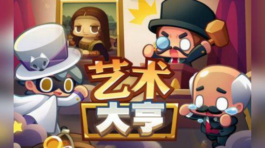 游戏三连:继食品厂之后,疯游酱又继承了艺术馆!