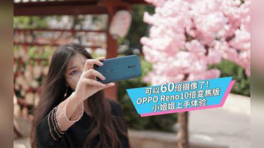 童鞋们好,本期开箱的是OPPO Reno10倍变焦版,手机居然可以开启60倍摄像,一起来看看吧,另外大家可以加入我们的Q群:813222801,跟小姐姐一起搞机哦!
