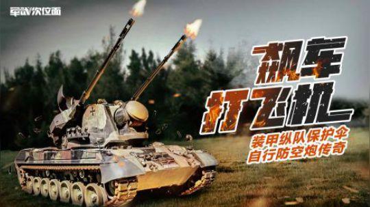 英国研发新式高炮竟然特意兼容苏联坦克 是金钱诱惑还是另有所图