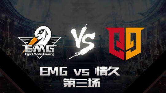 CFPL春季赛5月12日 EMG vs Q9 第三场