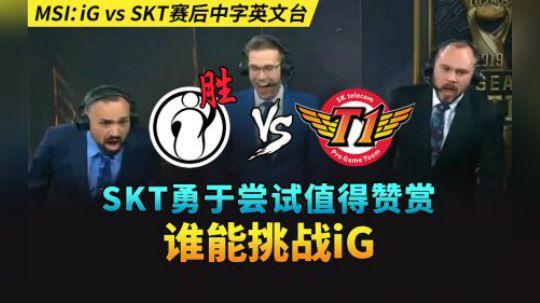 中字英文台:SKT勇于尝试值得赞赏&谁能挑战IG