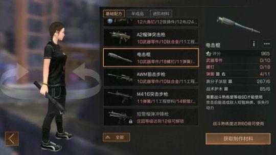 新版本枪械装备典藏介绍