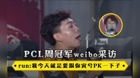 PCL周冠军weibo采访 run:我今天就是要跟你寅兮PK
