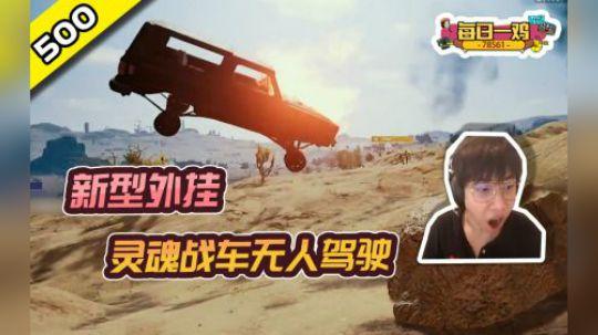 《每日一鸡》500期:爆炸飞车,拿他没招啊,只能看着吗?