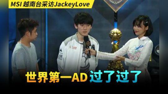 MSI越南台采访JackeyLove:世界第一AD过了过了