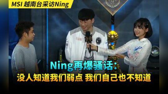 MSI:越南台采访Ning:没人知道我们弱点,我们也不知道