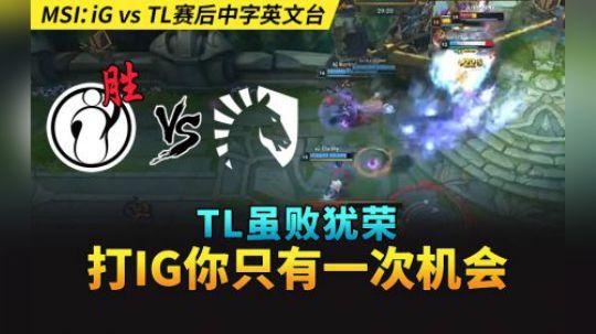 MSI:IG vs TL赛后中字英文台:打IG你只有一次机会