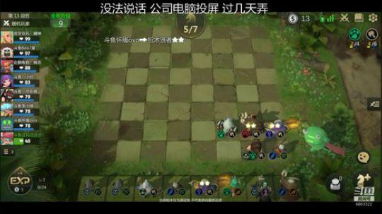 自走棋2000分皇后局高端吃鸡吃鸡~~