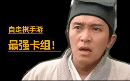 自走棋手游-皇后局-最强卡组?! #7