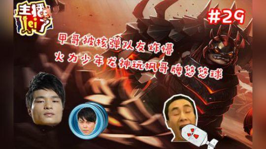DOTA2【主播LEI了】第29期:甲哥被核弹队友炸懵