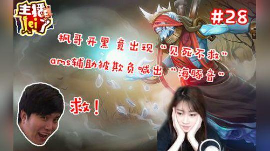 DOTA2【主播LEI了】第28期:枫哥开黑 竟出现见死不救