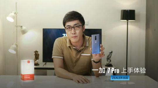 「ZEALER 出品」一加 7 Pro 上手